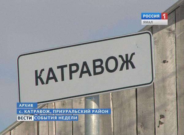Село Катравож
