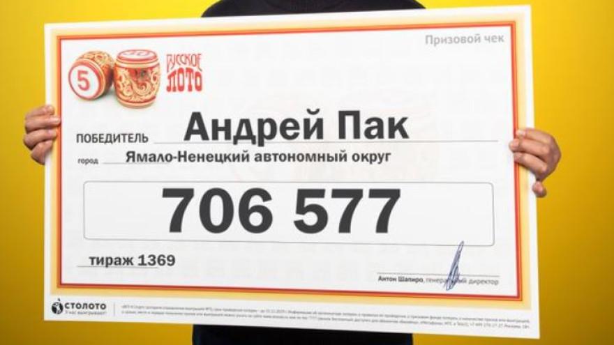 Водитель с Ямала выиграл 700 тысяч рублей в «Русском лото»