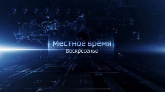 Итоговый выпуск «Вести Ямал»: о пожарах и газовых магистралях