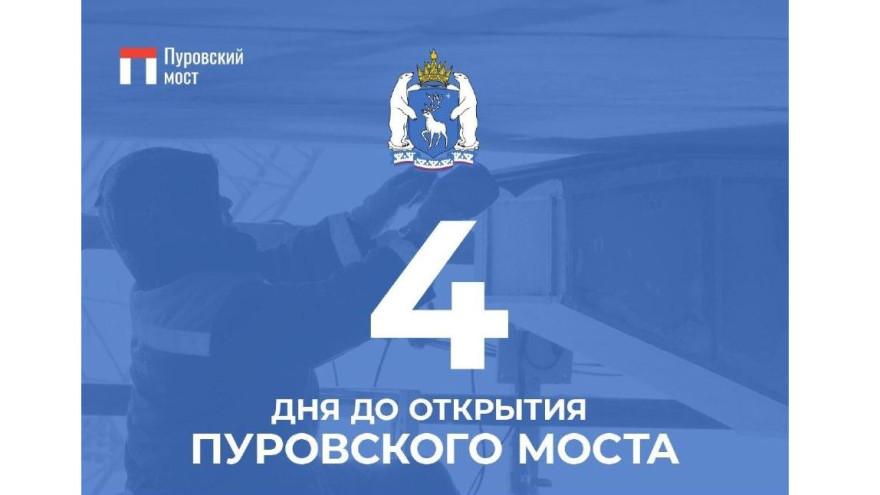 Осталось 4 дня до открытия Пуровского моста