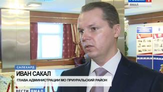 Чиновники Приуральского района раскрыли свои доходы