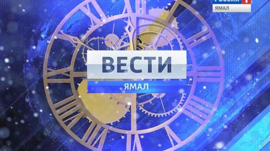 «Вести Ямал» - в лидерах рейтинга медиаресурсов Ямала