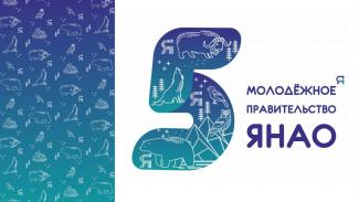 Диана Яндо - о новом составе Молодёжного правительства Ямала и успешных идеях юных северян