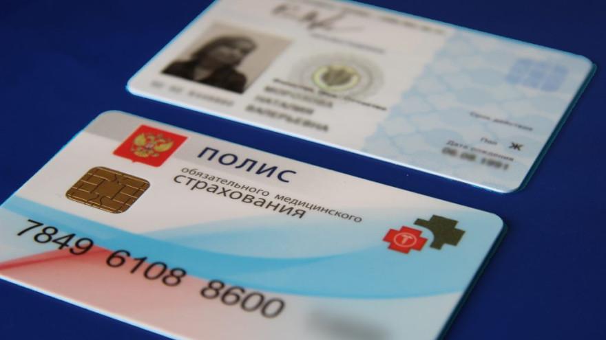 Ямальцам не нужно продлевать полис обязательного медицинского страхования