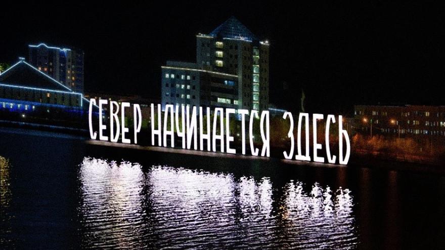 Новый арт-объект в Надыме оказался фейком, однако власти оценили задумку
