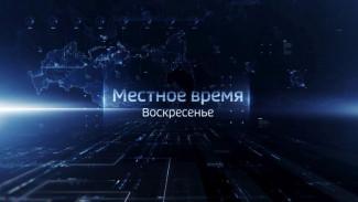 «Вести Ямал». Итоговый выпуск от 29.08.2021