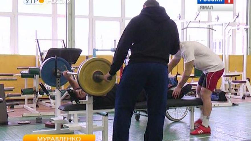 Муравленковские пауэрлифтеры готовятся к летней паралимпиаде
