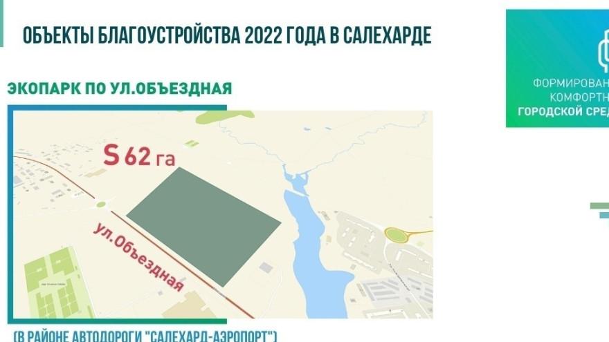 В Салехарде появится «Тундра-Парк»