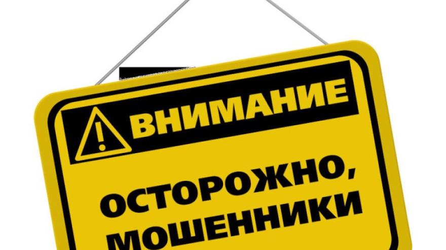 В Ноябрьске мошенники стали богаче на более чем 214 тысяч рублей
