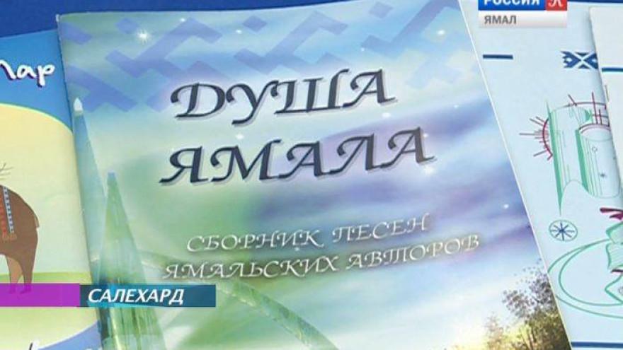 Какими нотами поет «Душа Ямала». Новый сборник ямальских композиторов