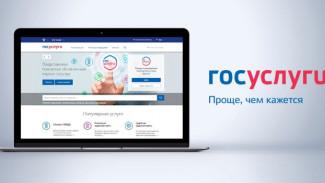 Ямальцам предлагают большую скидку при оплате пошлин с помощью Единого портала госуслуг
