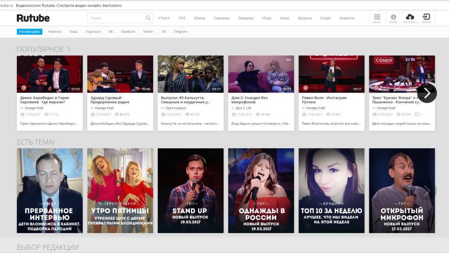 Российский видеохостинг Rutube объявил о масштабном перезапуске платформы