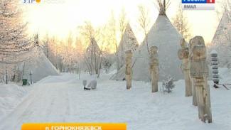 Природно-этнографический комплекс в Горнокнязевске вышел на государственный уровень
