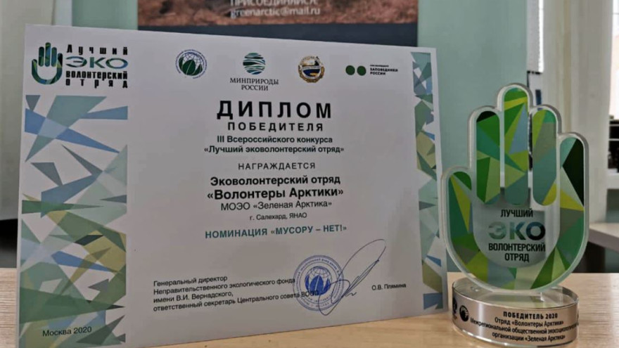 «Волонтёры Арктики» стали лучшим эковолонтёрским отрядом России