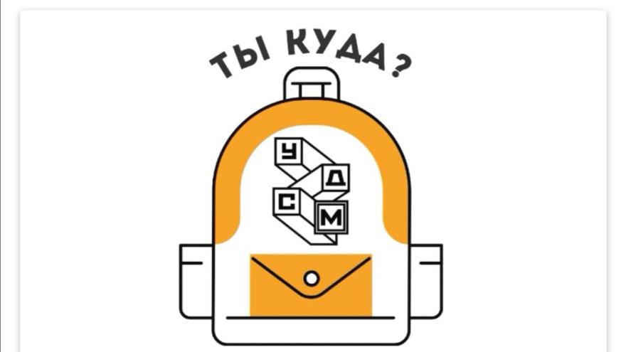 «Ты куда?»: в Ноябрьске запустили мобильное приложение об отдыхе и трудоустройстве детей