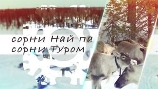 Сорни Най па сорни Туром: уникальное наследие коренных народов Ямала