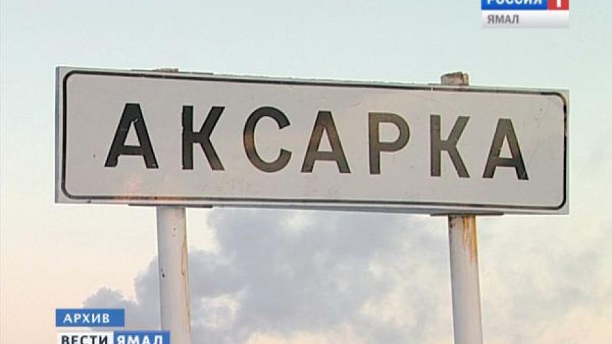 В селе Аксарка 17-летний парень избил женщину до смерти, а потом сбросил ее тело в прорубь