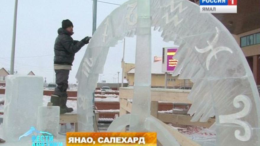 Маэстро с разных уголков мира привезли на Ямал музыку замерзшей воды