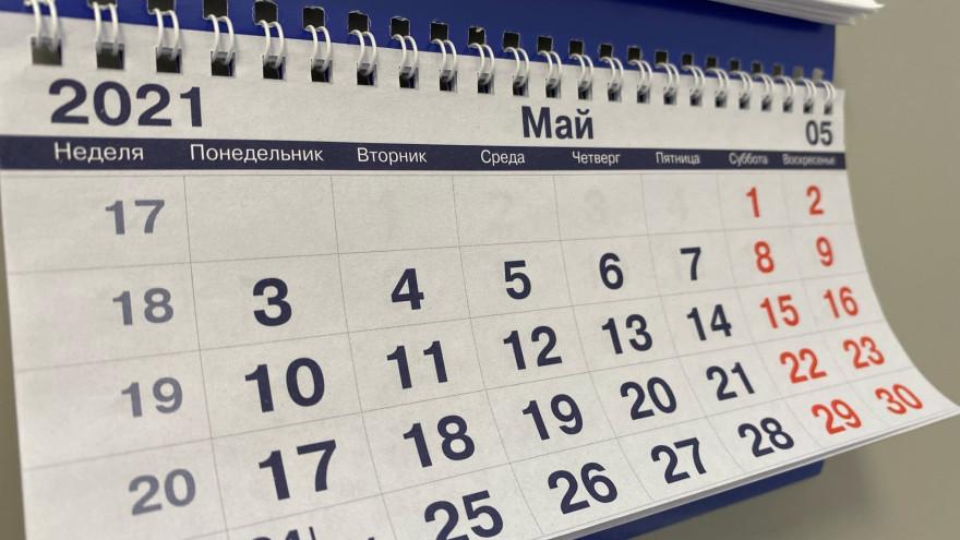 Роструд напомнил о возможности дополнительных выходных и графике отдыха в мае