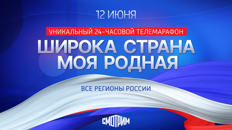 Всероссийский 24-часовой телевизионный онлайн-марафон «Широка страна моя родная!», приуроченный к празднованию Дня России
