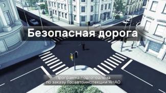 «Безопасная дорога». Выпуск пятнадцатый