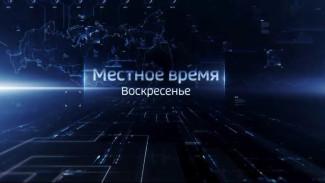 «Вести Ямал». Итоговый выпуск от 19.09.2021