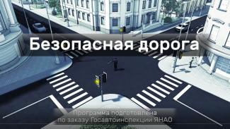 «Безопасная дорога». Выпуск третий