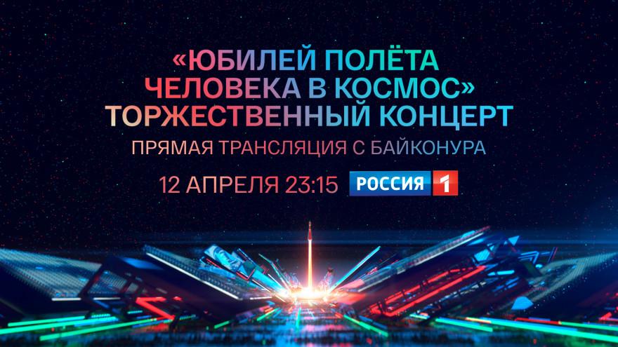 «Юбилей полета человека в космос»: на «России 1» пройдет трансляция концерта с Байконура