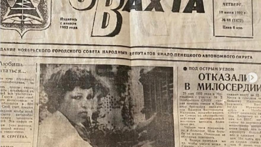 Настоящий клад: во время ремонта в одной из квартир на Ямале обнаружили раритет
