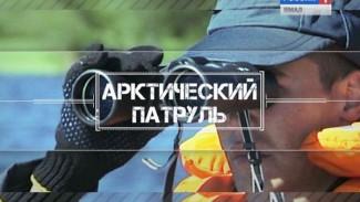 Арктический патруль с Евгенией Любимской. Выпуск пятый