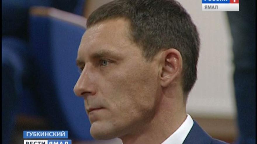 Новым главой Губкинского стал Сергей Бурдыгин