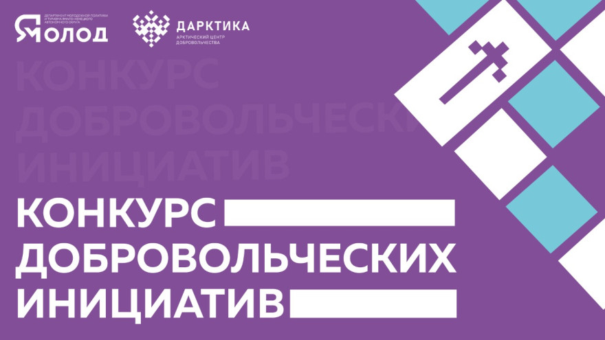 Впервые на Ямале стартовал грантовый конкурс добровольческих инициатив