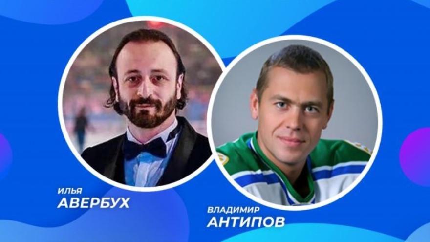Илья Авербух и Владимир Антипов приедут в Ноябрьск на «Winter Fest»