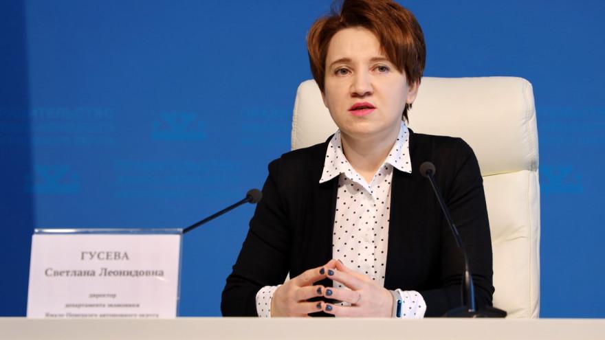 Глава департамента экономики ЯНАО сменила место работы