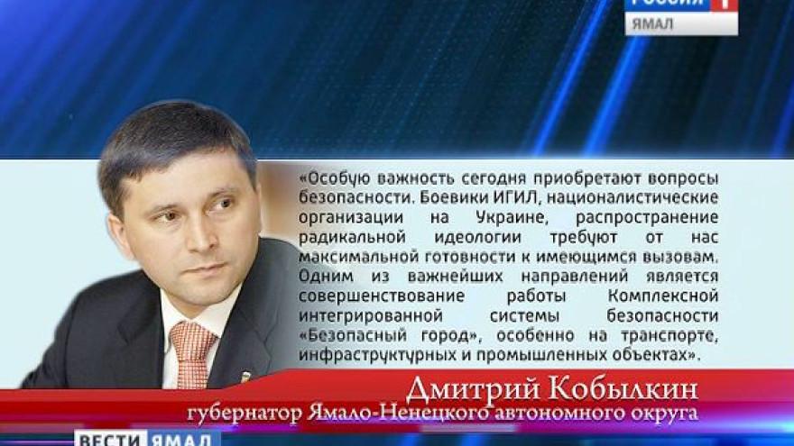 Губернатор Ямала отметил, что особую важность сегодня приобретают вопросы безопасности