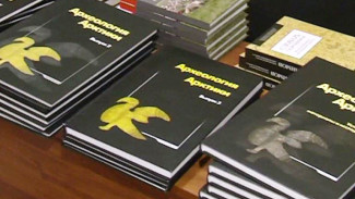 В Салехарде презентовали VI выпуск сборника «Археология Арктики»