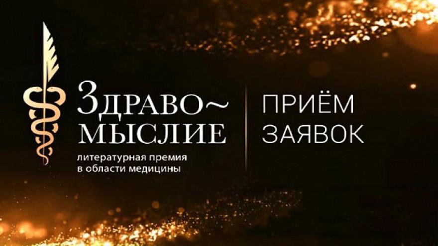 В России стартовал приём заявок на ежегодную литературную премию в области медицины «Здравомыслие»