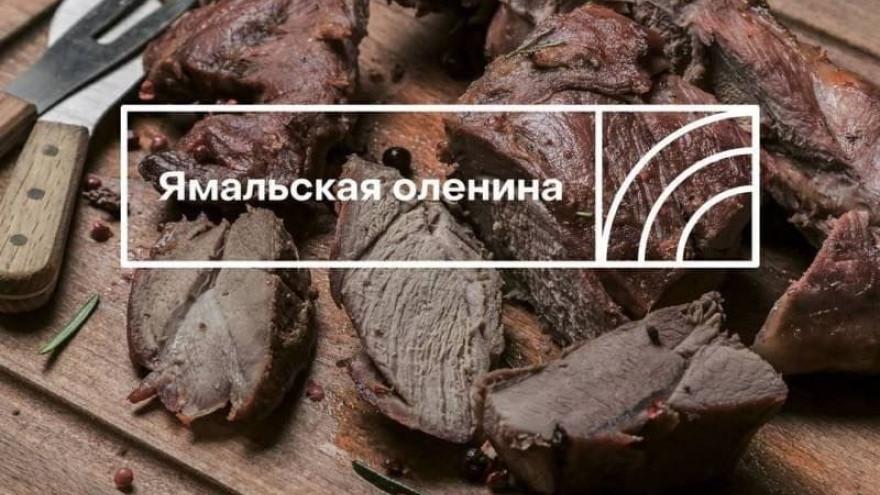 Северяне могут помочь ямальской оленине стать «Вкусом России»
