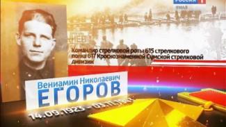 Егоров Вениамин Николаевич, герой Великой Отечественной войны