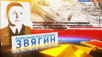 Звягин Александр Евстафьевич, герой Великой Отечественной войны