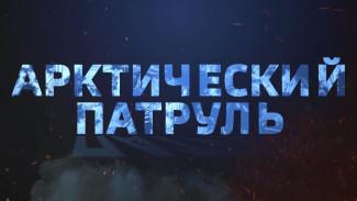 «Арктический патруль» с Евгенией Любимской