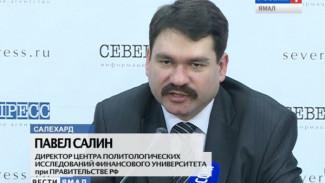Московский политолог рассказал «Вести Ямал» о будущем регионов-доноров