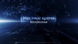«Вести Ямал». Итоговый выпуск от 05.09.2021