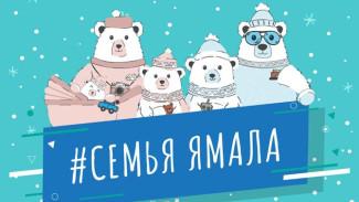 35 семей со всего округа претендуют на премию губернатора Ямала