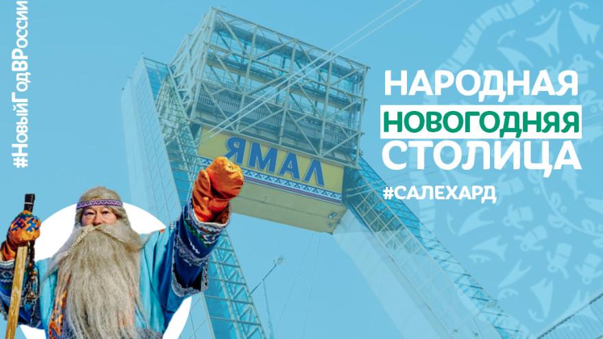 Салехард может стать новогодней столицей России
