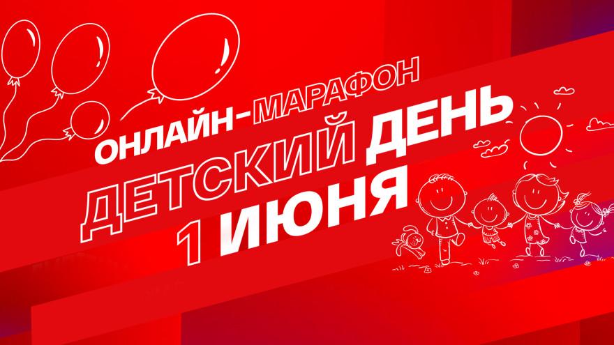 Советы экспертов и сказки от звёзд: 1 июня пройдёт увлекательный онлайн-марафон «Смотрим. Детский день»