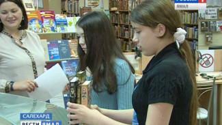 В Салехарде впервые пройдет окружной конкурс «Библиотекарь года»