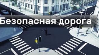 «Безопасная дорога». Выпуск пятый