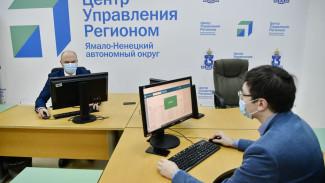Александр Павлика -  об итогах первого месяца работы Центра управления регионом ЯНАО