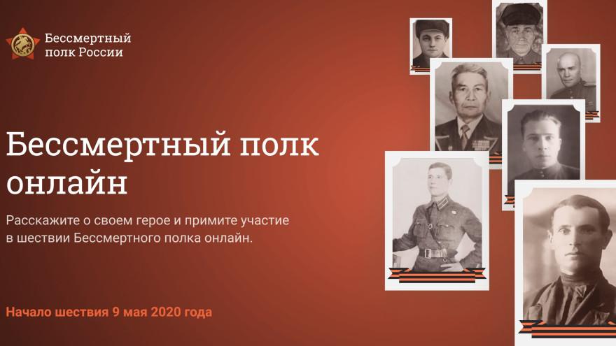 Бессмертный полк Онлайн 2021: Ямало-Ненецкий автономный округ